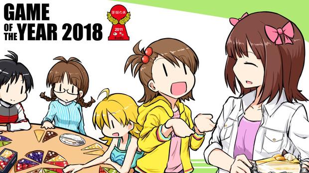 蒼猫の巣ゲームオブザイヤー2018