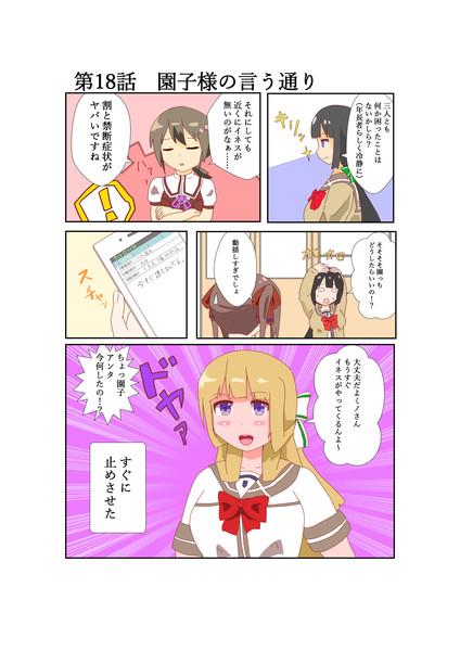 ゆゆゆい漫画18話
