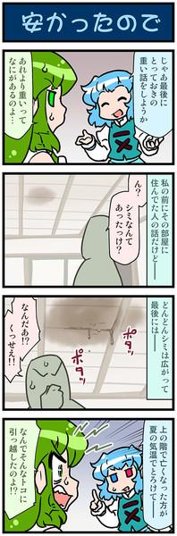 がんばれ小傘さん 2953