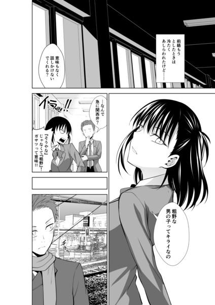 『冷たい女の子の話』②
