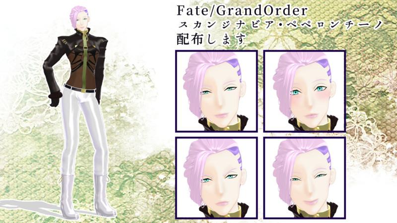 【Fate/MMD】スカンジナビア・ペペロンチーノ配布します