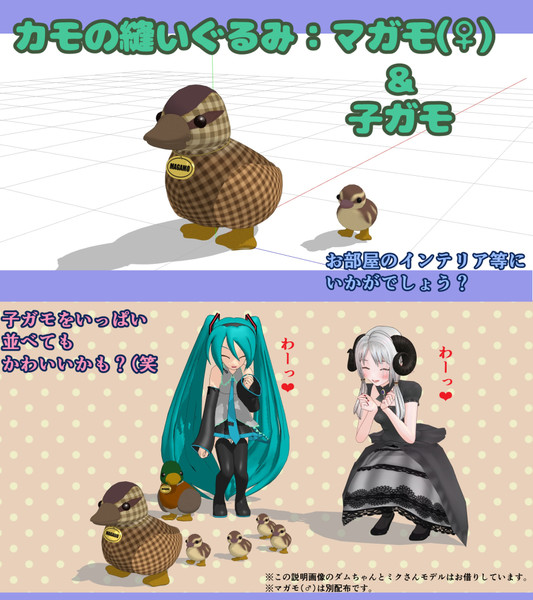 【MMD】カモの縫いぐるみマガモ(♀)&子ガモモデル【MMDモデル配布あり】