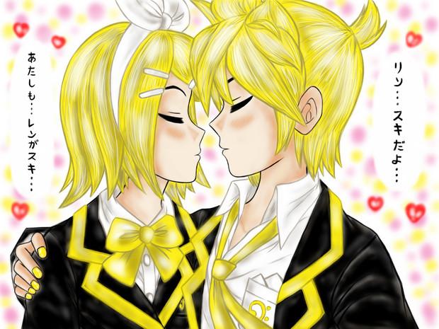 鏡音レンリン Kissをする5秒前 たいたん さんのイラスト