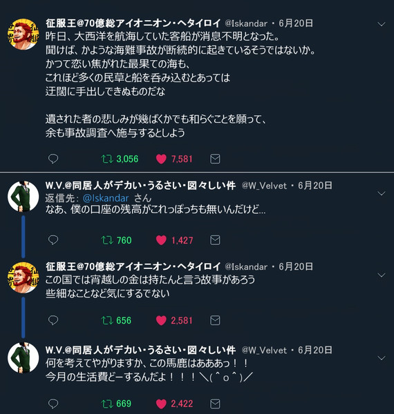 【艦これMMDドラマ】作中資料02 SNSでの反応【はじめの一矢】