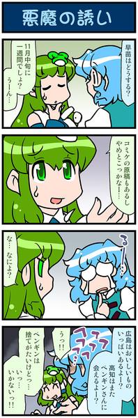 がんばれ小傘さん 2955