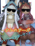【MMD】DVDジャケットVol.2[サイバーサンダーサイダー]【メイドインアビス】