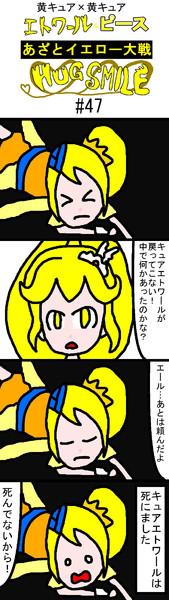 あざとイエロー大戦HUGSMILE 47