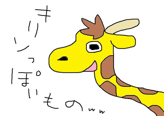 ikuyaさん作:キリン