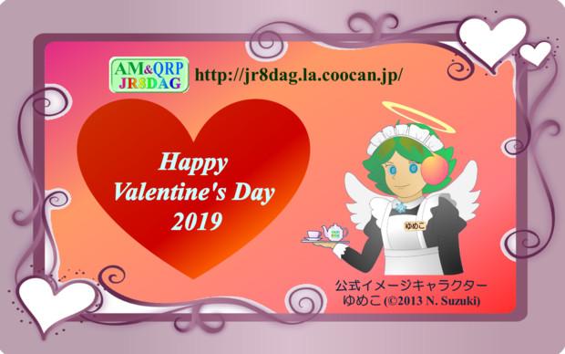 JR8DAGのAM & QRP ホームページの壁紙(バレンタインデー2019)