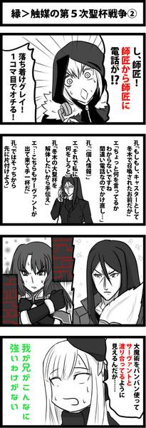 縁>触媒の第5次聖杯戦争②
