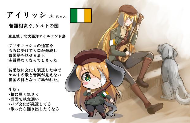 アイリッシュちゃん(アイルランド共和国)