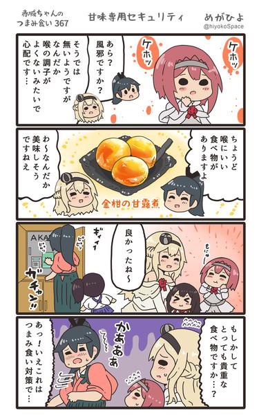 赤城ちゃんのつまみ食い 367