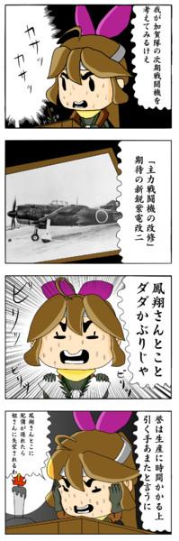 艦これil-2 『加賀隊F-Xを考える その1』