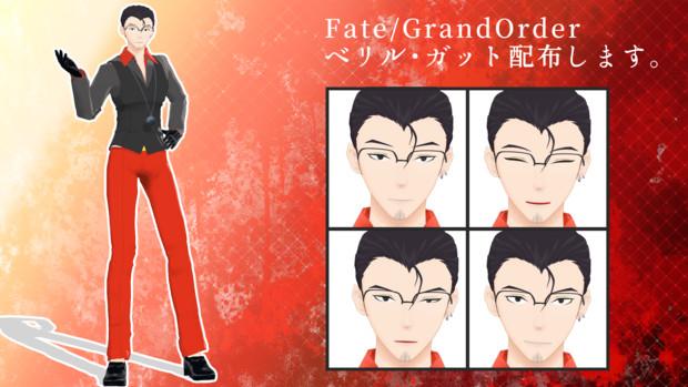 【Fate/MMD】ベリル・ガット配布します