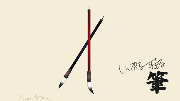 【MMD】ただの筆アクセサリ配布