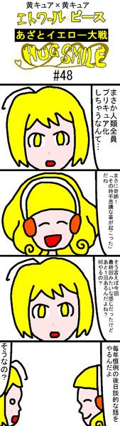 あざとイエロー大戦HUGSMILE 48