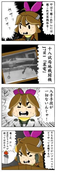 艦これil-2 『加賀隊F-Xを考える その3』