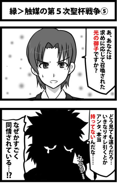 縁>触媒の第5次聖杯戦争⑤