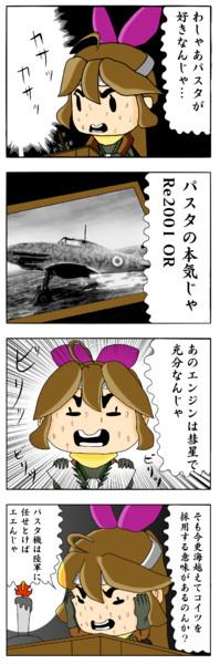 艦これil-2 『加賀隊F-Xを考える その6』