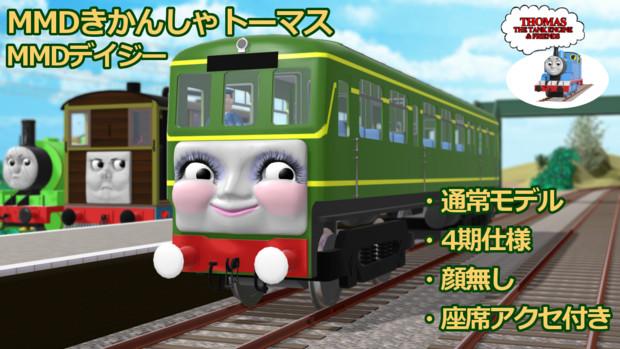 【MMDきかんしゃトーマス】デイジー【配布あり】