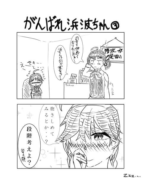 がんばれ浜波ちゃん③