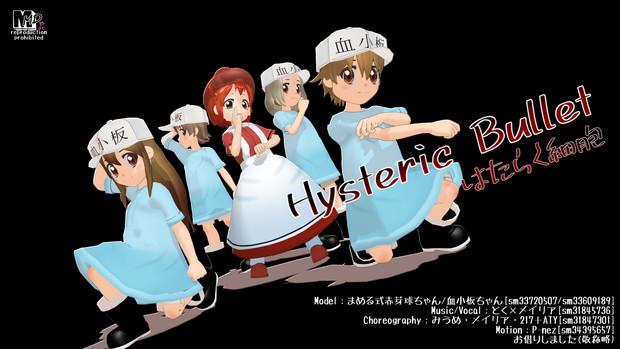 【MMD】「Hysteric Bullet」【カメラモーション配布】