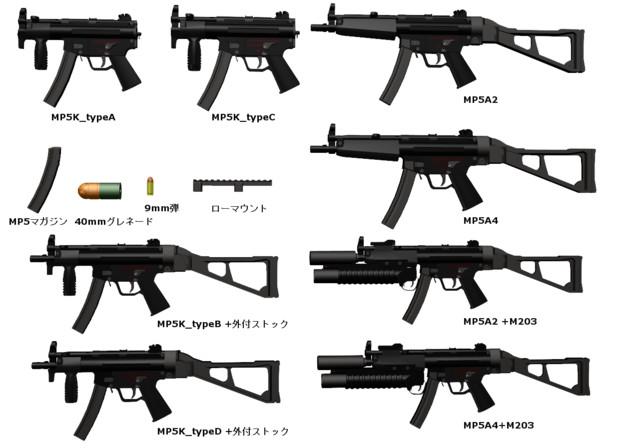 【アプデ】MP5セットVer.1.1【MMD】