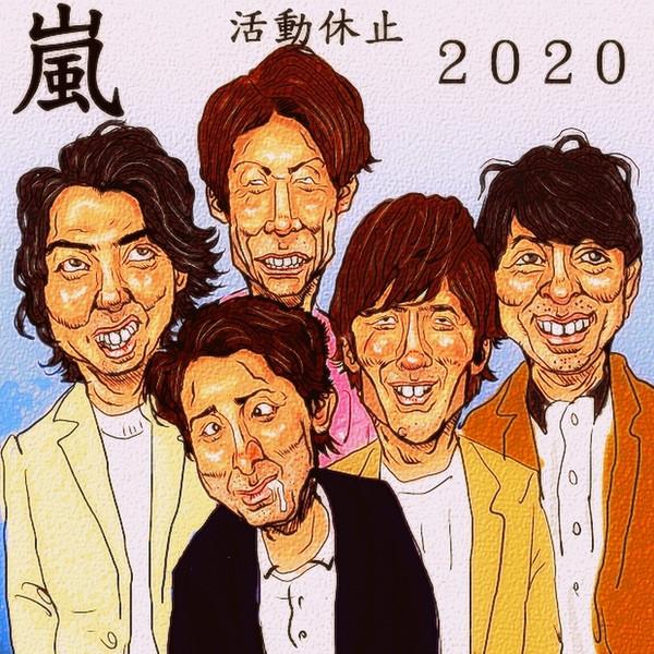 残念な嵐2020年で活動休止 木住野武 さんのイラスト ニコニコ静画