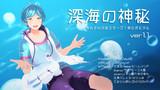 【衣装配布あり】深海の神秘衣装ver1.1【MMDあんスタ】