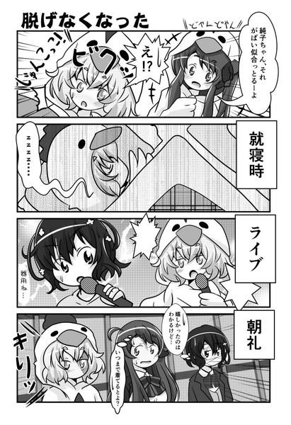 純子ッコ!