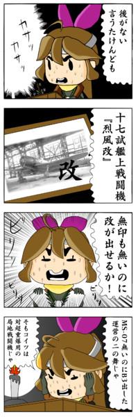 艦これil-2 『加賀隊F-Xを考える その12』