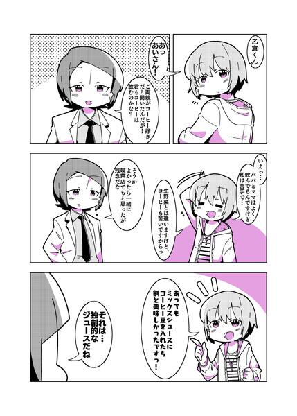 乙倉ちゃんとコーヒー