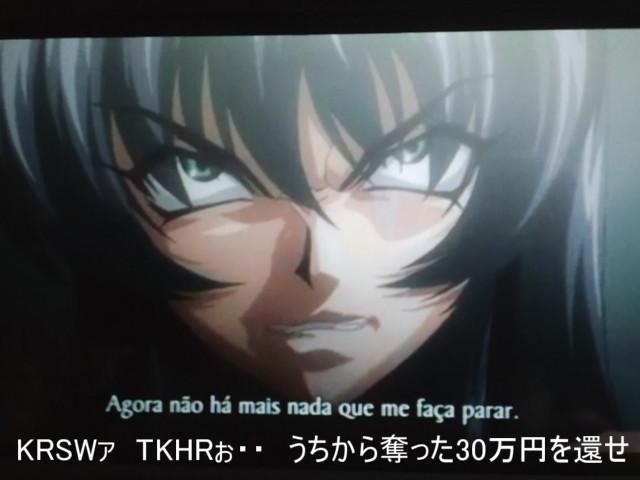 KRSWに騙し取られた30万円を取り返そうとする長谷川 幸恵氏