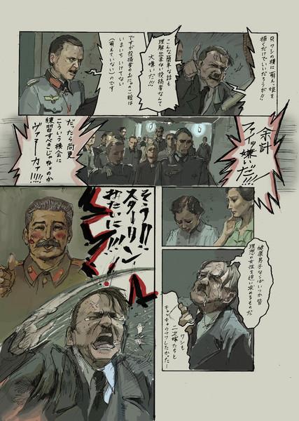 【漫画】総統閣下がニコニコ静画においでになられまnext【模写】