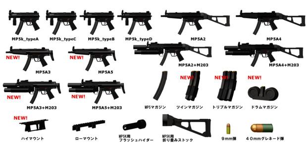 【アプデ】MP5セットVer.1.11【MMD】