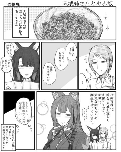 天城姉さんとお赤飯