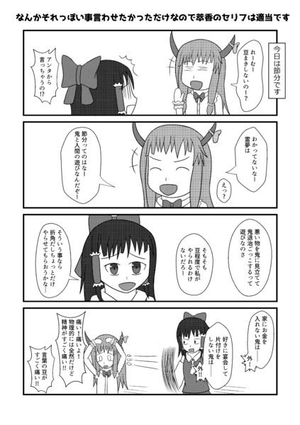 【節分】東方四コマ