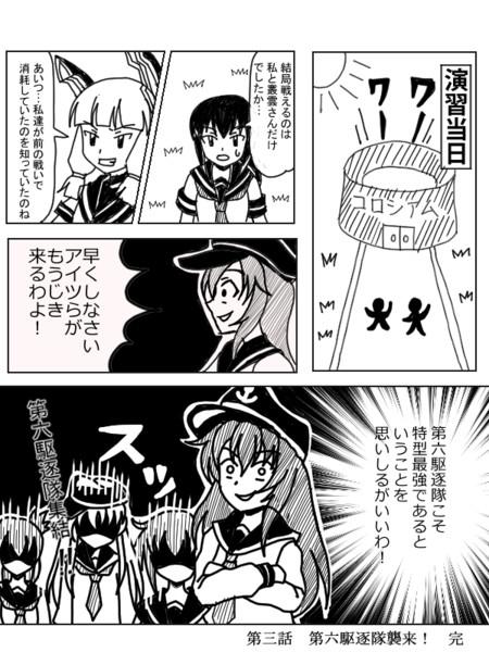 艦これ漫画練習 第三話 第六駆逐隊襲来! 完