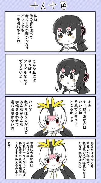 フルルとプリンセス漫画