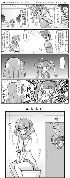 ●スター☆トゥインクルプリキュア第1話テクノロジーにありがとう