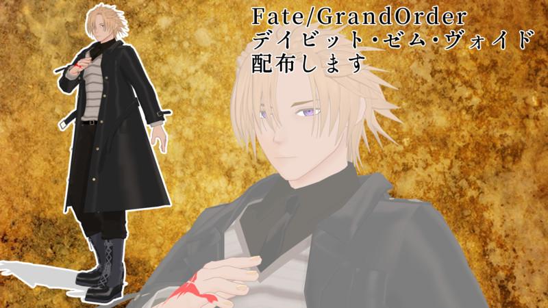 【Fate/MMD】デイビット・ゼム・ヴォイド配布します