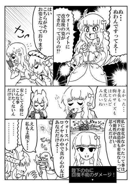 (アズレン)がんばれ女王様6
