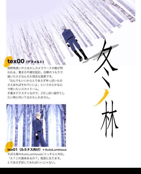 冬ノ林ドーム【MMDスカイドーム配布】