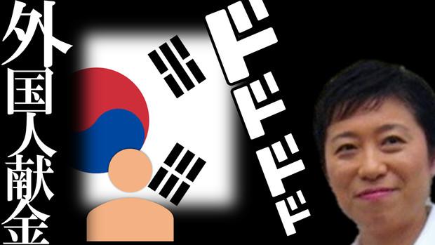 辻元清美氏 韓国籍弁護士から献金 を受ける