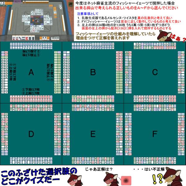 Unity麻雀 開発中の画像 (撹拌に対する認識クイズ2)