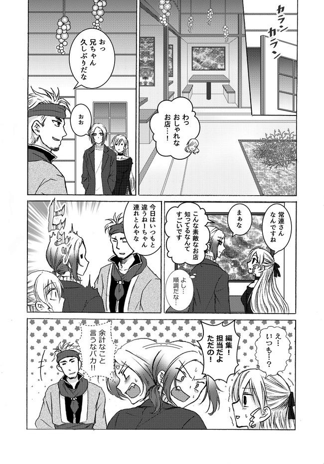 ゲイ 漫画 好き オリジナル