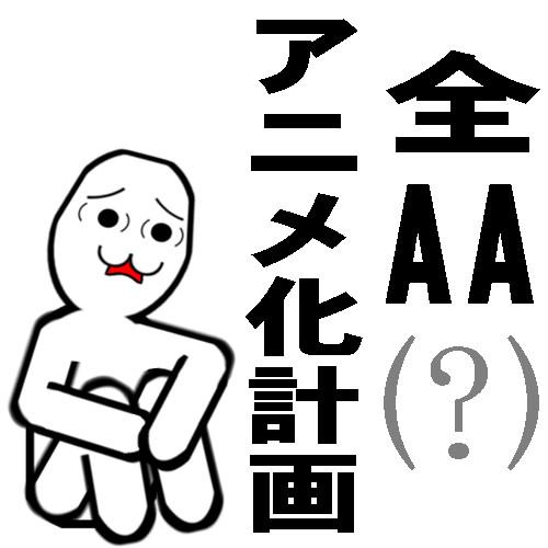 【全AAアニメ化計画】OA素材配布【AviUtlプロジェクトファイル有り】