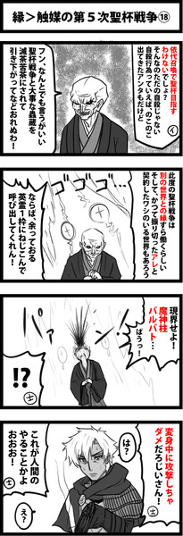縁>触媒の第5次聖杯戦争⑱