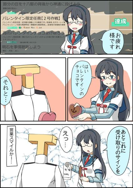 バレンタイン 艦 任務 これ