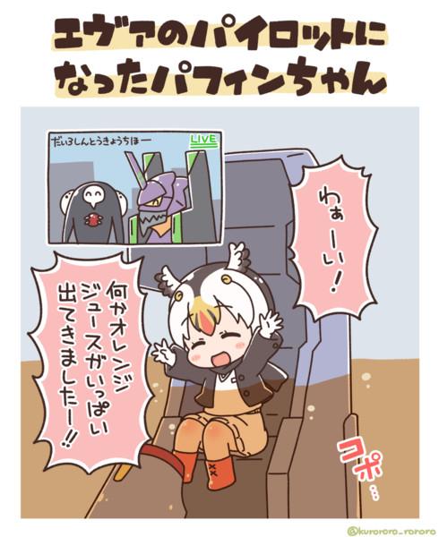 エヴァのパイロットになったパフィンちゃん